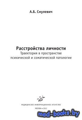 Расстройства личности - Смулевич А.Б. - 2012 год