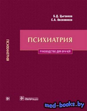 Психиатрия. Руководство для врачей - Цыганков Б.Д., Овсянников С.А. - 2011  ...
