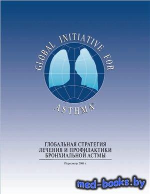 Глобальная стратегия лечения и профилактики бронхиальной астмы - Чучалин А. ...