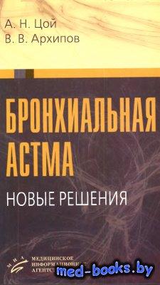Бронхиальная астма. Новые решения - Цой А.Н., Архипов В.В. - 2007 год
