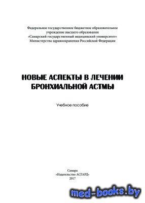 Новые аспекты в лечении бронхиальной астмы - Фатенков О.В., Рубаненко О.А. и др. - 2017 год