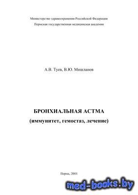 Бронхиальная астма (иммунитет, гемостаз, лечение) - Туев А.В., Мишланов В.Ю ...