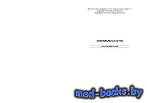 Бронхиальная астма - Пунин А.А., Борохов А.И. и др. - 2003 год