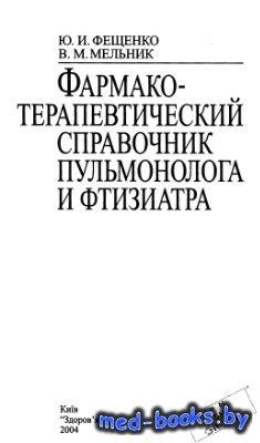 Фармако-терапевтический справочник пульмонолога и фтизиатра - Фещенко Ю.И., ...