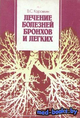 Лечение болезней бронхов и лёгких - Коровкин В.С. - 1996 год