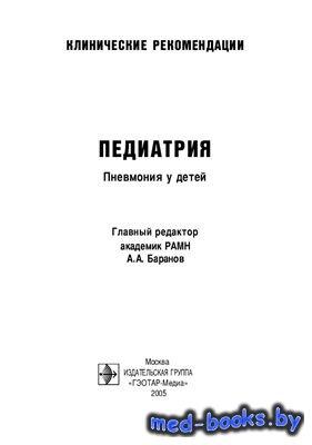 Педиатрия. Пневмония у детей - Баранов А.А. - 2005 год