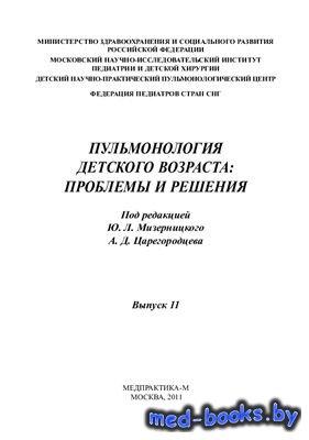 Пульмонология детского возраста: проблемы и решения - Мизерницкий Ю.Л, Царе ...