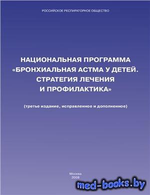 Бронхиальная астма у детей. Стратегия лечения и профилактика - Чучалин А.Г. ...
