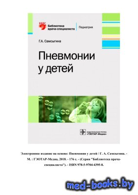Пневмонии у детей - Самсыгина А.Г. - 2018 год