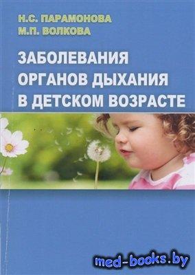 Заболевания органов дыхания в детском возрасте - Парамонова Н.С., Волкова М ...