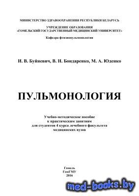 Пульмонология - Буйневич И.В. - 2016 год