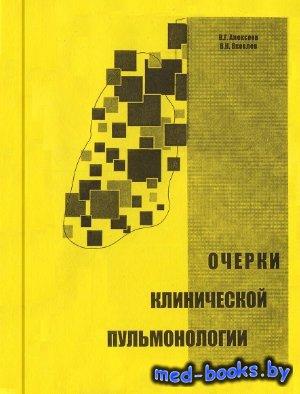 Очерки клинической пульмонологии - Алексеев В.Г., Яковлев В.Н. - 1998 год