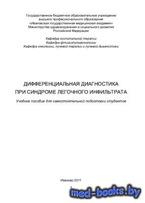 Дифференциальная диагностика при синдроме легочного инфильтрата - Гудухин А.А., Мишина И.Е. и др. - 2011 год
