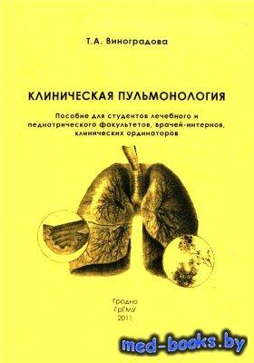 Клиническая пульмонология - Виноградова Т.А. - 2011 год
