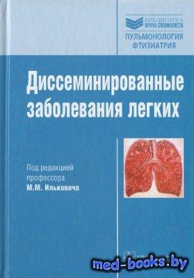 Диссеминированные заболевания легких - Илькович М.М. - 2011 год