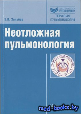 Неотложная пульмонология - Зильбер Э.К. - 2009 год