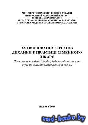 Захворювання органів дихання в практиці сімейного лікаря - Ждан В.М., Гурина Л.І., Бабаніна М.Ю. - 2008 год