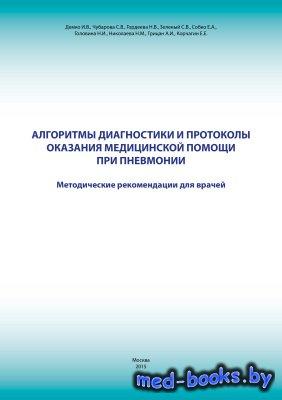 Алгоритмы диагностики и протоколы оказания медицинской помощи при пневмонии ...