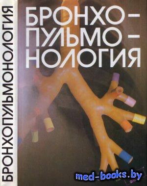 Бронхопульмонология - Лукомский Г.И., Шулутко М.Л. и др. - 1982 год