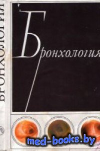Бронхология - Лукомский Г.И., Шулутко М.Л. и др. - 1973 год
