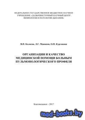 Организация и качество медицинской помощи больным пульмонологического профиля - Колосов В.П., Манаков Л.Г., Курганова О.П. - 2017 год