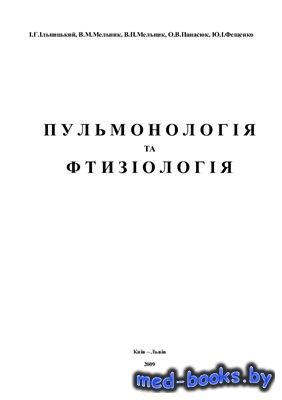 Пульмонологія та фтизіологія - Ільницький І.Г., Мельник В.М., Мельник В.П., Панасюк О.В., Фещенко Ю.І. - 2009 год