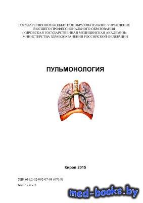 Пульмонология - Мочалова О.В., Соловьёв О.В., Онучина Е.Л., Гмызин И.Ю., Онучин С.Г. - 2015 год