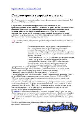 Спирометрия в вопросах и ответах - Полянская М.А.