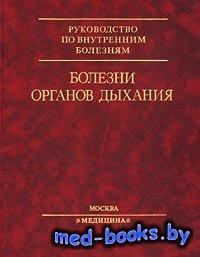 Болезни органов дыхания - Палеев Н.Р. - 2000 год