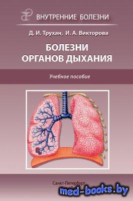 Болезни органов дыхания - Трухан Д.И., Викторова И.А. - 2013 год