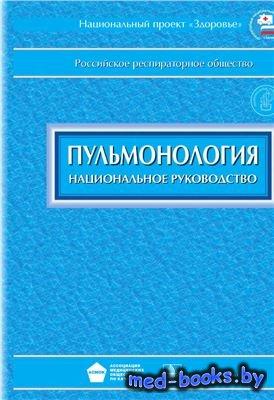 Пульмонология. Национальное руководство - Чучалин А.Г. - 2009 год