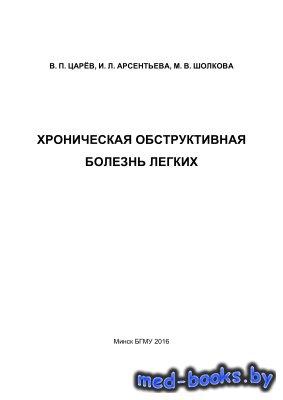 Хроническая обструктивная болезнь легких - Царев В.П. и др. - 2016 год