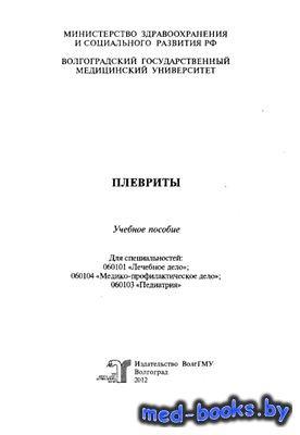 Плевриты - Хортиева С.С., Коренская Е.Г. - 2012 год