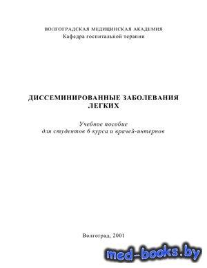 Диссеминированные заболевания легких - Хортиева С.С. - 2001 год