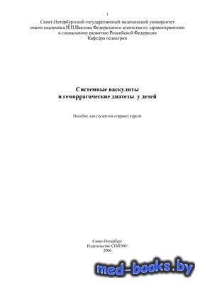 Системные васкулиты и геморрагические диатезы у детей - Сергеева К.М., Купр ...