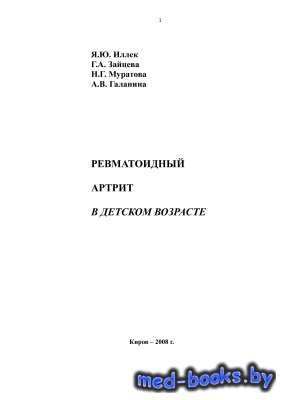 Ревматоидный артрит в детском возрасте - Иллек Я.Ю., Зайцева Г.А., Галанина А.В. - 2008 год