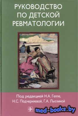 Руководство по детской ревматологии - Геппе Н.А. - 2011 год