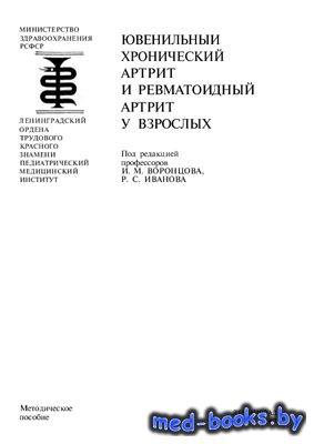 Ювенильный хронический артрит и ревматоидный артрит у взрослых - Воронцов И ...