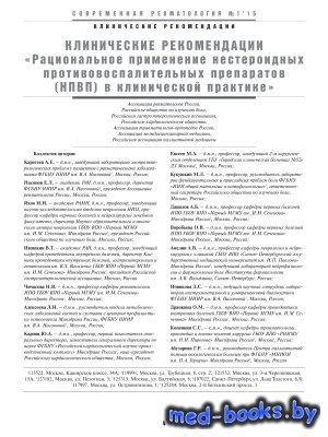 Клинические рекомендации Рациональное применение нестероидных противовоспалительных препаратов (НПВП) в клинической практике - Каратеев А.Е.