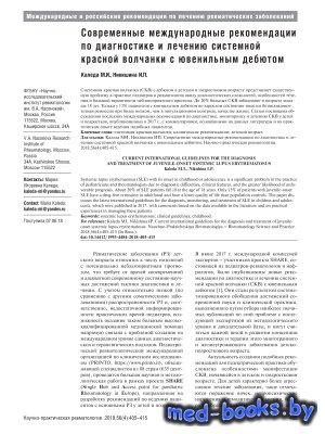 Современные международные рекомендации по диагностике и лечению системной к ...