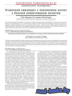 Вторичный амилоидоз с поражением легких у больной ревматоидным артритом - М ...