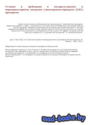 Условия и требования к внутрисуставному и периатрикулярному введению глюкокортикостероидных (ГКС) препаратов -  Хитров Н.А. - 2005 год