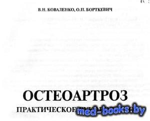 Остеоартроз - Коваленко В.Н., Борткевич О.П. - 2003 год