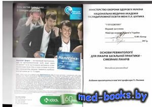 Основи ревматології для лікарів загальної практики - сімейних лікарів - Коваленко В.М. - 2014 год