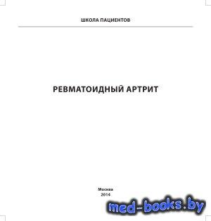 Ревматоидный артрит - Каратеев Д.Е. - 2014 год