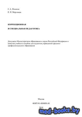 Коррекционная и специальная педагогика - Мишина Г.А., Моргачева Е.Н. - 2010 ...