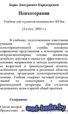 Психотерапия - Карвасарский Б.Д. - 2002 год