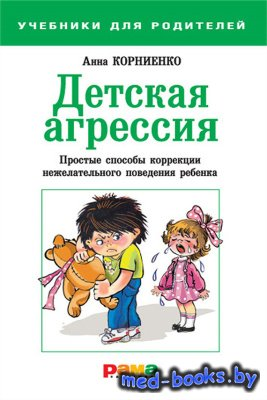 Детская агрессия. Простые способы коррекции нежелательного поведения ребенк ...