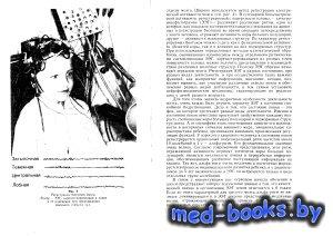 Физиология школьника - Фарбер Д.А., Корниенко И.А., Сонькин В.Д. - 1990 год