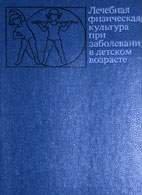 Лечебная физическая культура при заболеваниях в детском возрасте - Иванов С ...